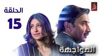 مسلسل المواجهة الحلقة 15 | رمضان 2018 | #رمضان_ويانا_غير