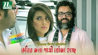 New Bangla Natok: Kobir Jonno Patri Khoja Hochhe | Eresh Jaker | Mim | Apurba Majumder | Laila Hasan