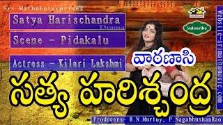 Satya Harishchandra | Varanasi Part 1 | Mythological Drama | Padhya Natakam | Musichouse27