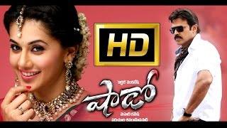 Shadow Full Length Telugu Movie || Venkatesh,Tapsee, Srikanth || Ganesh Videos - DVD Rip..