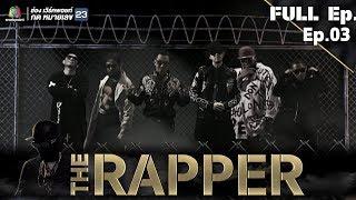 THE RAPPER | EP.03 | 23 เมษายน 2561 Full EP