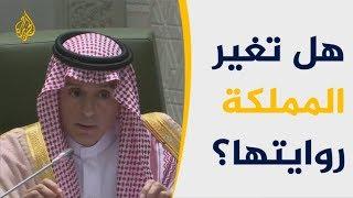 الحصاد - تسجيلات تدحض رواية السعودية لاغتيال خاشقجي.. فهل ستكذب نفسها؟  🇹🇷 🇸🇦