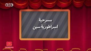 مفيش مشكلة خالص | مسرحية - امبراطورية سين
