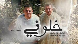 ARTMASTA Feat. Hedi Donia ► Khallouni ✪ خلوني ✪ N-Joy Prod