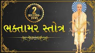 Bhaktamar Stotra - 48 Slokas with Lyrics | Paryushana Parva 2017 Special