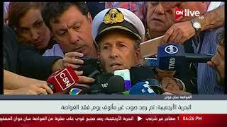 البحرية الأرجنتينية: تم رصد صوت غير مألوف يوم فقد الغواصة