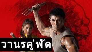 วานรคู่ฟัด ตัวอย่าง Monkey Twins Thai Trailer HD