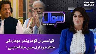 Kia Imran Khan ko Narendra Modi ki oath taking ceremony mein jana chahie? | SAMAA TV