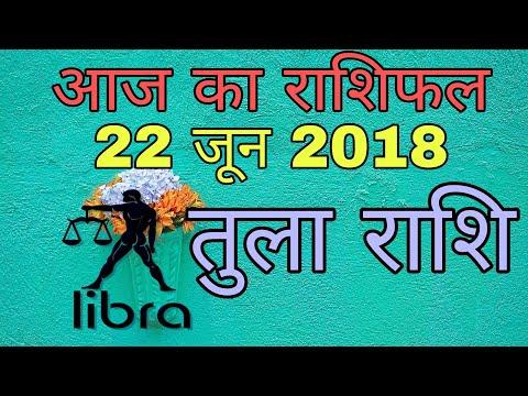 Xxx Mp4 तुला राशि Tula Rashi Aaj Ka Rashifal Aaj Ki Tula Rashi Rashifal In Hindi 22 June 2018 3gp Sex