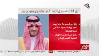 وزير الداخلية السعودي الجديد الأمير عبد العزيز بن سعود