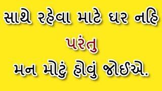 ૧૫ ગુજરાતી સુવિચારો | Gujarati Suvichar | Gujarati Quotes and Status