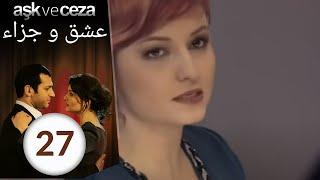 مسلسل عشق و جزاء - الحلقة 27