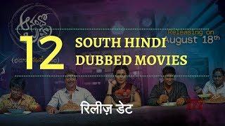 12 Upcoming South Hindi Dubbed Movies | Bhaagamathie Hindi Dubbed | AAKHIRI WARRING Hindi dubbed