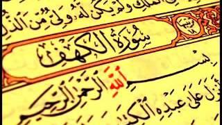 سورة الكهف كاملة بصوت القارئ أحمد سعيد العمراني - تلاوة شجية