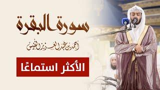 سورة البقرة | القارئ أحمد النفيس | (Must listen! Emotional Reaction)