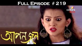 Aponjon - 16th March 2016 - আপণ জন - Full Episode
