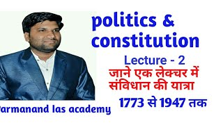 #2 politics & constitution free online classes by Jitendra sir