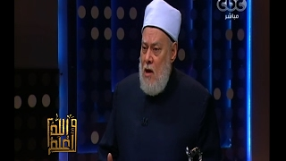 والله أعلم | فضيلة د.علي جمعة يتحدث عن الشيخ محمد متولي الشعراوي | الجزء 2