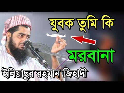 Xxx Mp4 হে যুবক তুমি কি মরবা না Maulana Eliasur Rahman Zihadi Best Bangla Waz 2018 3gp Sex