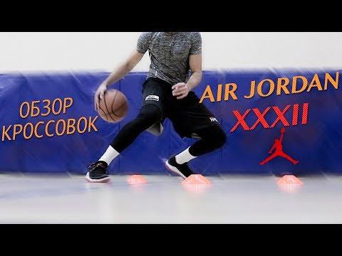 Xxx Mp4 Видео обзор JORDAN XXXII 32 Самые крутые кроссовки 3gp Sex