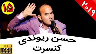 Hasan Reyvandi - Concert 2019   حسن ریوندی - کنسرت جدید - شوخی با کاکو بند و حامد همایون