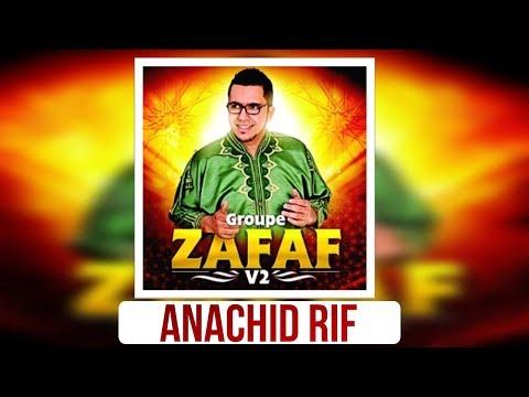 ***Anachid RIF été 2014 *** Spécial Mariage Groupe Zafaf Vol2