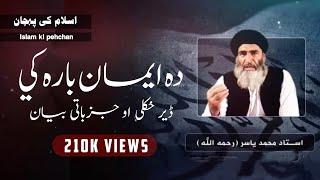 Ustad yasir sahib pashto bayan | Da Imaan baraki bayan ده ایمان بارکي بیان (Islam Ki Pehchan)