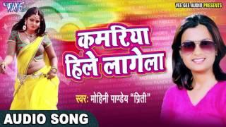 Mohini Pandey का नया सबसे हिट गाना 2017 - Kanwariya Autometic Hile Lagela - Bhojpuri Hit Songs