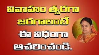 వివాహం అతి త్వరగా జరగాలంటే | Vivaham Twaraga Jaragalante | Sitasarma Vijayamargam