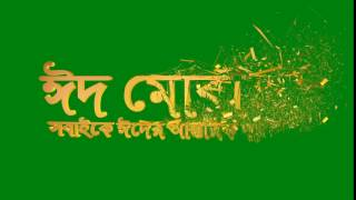 Green Screen Eid Mubarak Bangla Text Animation Free 4