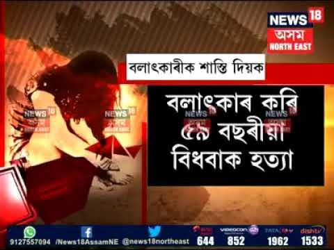 Xxx Mp4 Sonitpur Assam Live News 3gp Sex