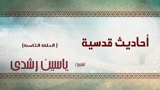 الشيخ ياسين رشدى | احاديث قدسية الحلقة التاسعة