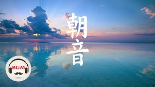 Peaceful Piano Music - Sleep Music - Chill Out Piano Music For Work, Study