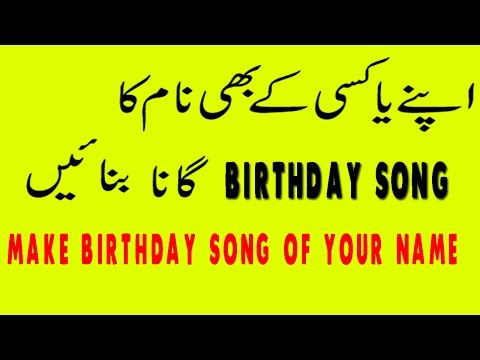 Xxx Mp4 How To Make Birthday Song Of Your Name How To Urdu 3gp Sex