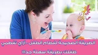 الطريقة الصحيحه لفطام الطفل - ازاى تفطمى طفلك بطريقة سهلة جدااا