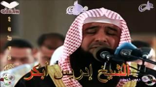 Sheikh Idrees Abkar - Quran (06) Al-An