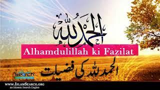 Alhamdulillah ki fazilat ┇ Zikr Allah ki fazilat ┇ IslamSearch