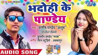 2018 सुपरहिट होली गीत - Rang Dalale Bhadohi Ke Pandey - Ashish Pandey - Bhojpuri Holi Song