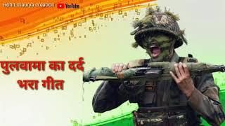 पुलवामा का दर्द भरा गीत !!pulwama song dj !!Desh bhakti new song!!Rohit maurya