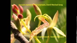 Yesuvin Namame Thirunamam an old Revival Song in Tamil