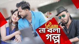 Na Bola Golpo | Rumi | Sumi | New Bangla Music Video | Soundtek