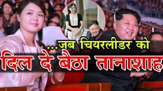 North Korea के सनकी तानाशाह Kim Jong को जब हुआ Cheerleader से प्यार | बेहद रोचक है Love Story