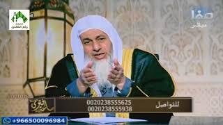 فتاوى قناة صفا (135) للشيخ مصطفى العدوي 1-1-2018