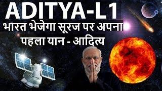 ISRO ADITYA L1 Solar mission आदित्य-एल1 उपग्रह सौर अध्ययन के लिए  Are we close to reaching the sun?