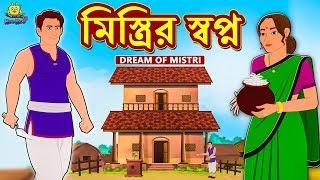 মিস্ত্রির স্বপ্ন - Rupkothar Golpo | Bangla Cartoon | Bengali Fairy Tales | Koo Koo TV Bengali