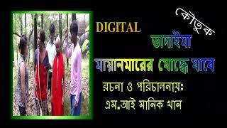 Vadaima Mayanmarer Juddhe Jabe 2017 Bangla Comedy Koutuk HD (HDmusic24.net)