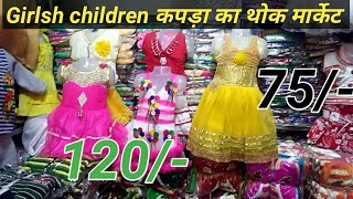 Girlsh children cloth wholesale market Delhi  !!