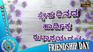 Friendship Day Whatsapp Status in Kannada, 2018 Wishes, Happy Friendship Day Video