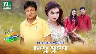 New Bangla Natok: Chondrogrohon | Dinar, Irfan Sajjad, Talha Khan, Turjo Directed By Rahat Mahmud