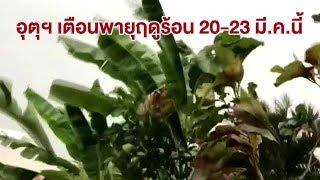 อุตุฯ ประกาศเตือนพายุฤดูร้อน ฉ.2 ทั่วไทยเตรียมรับมือช่วง 20-23 มี.ค.นี้
